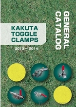 KAKUTA TOGGLE CLAMP CATALOGUE<OLD>