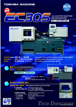 All-electric injection molding machine EC30S