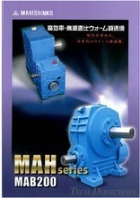 High efficiency and high reduction ratio type two-stage worm reducer MAH