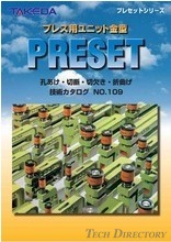 """PRESET SERIES"" Unit Die Mold for Press Machine"